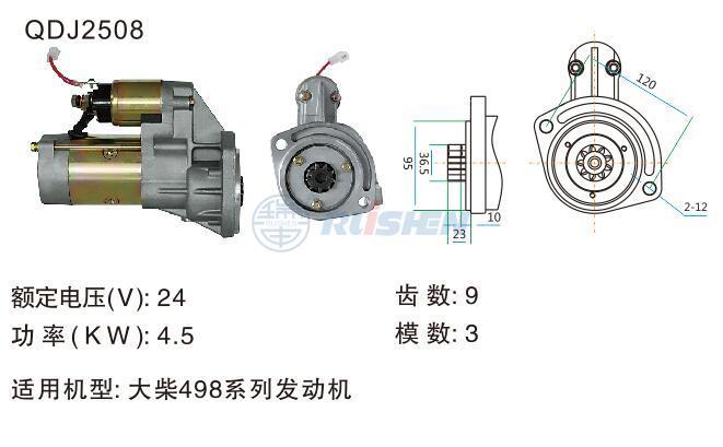 型号:QDJ2508