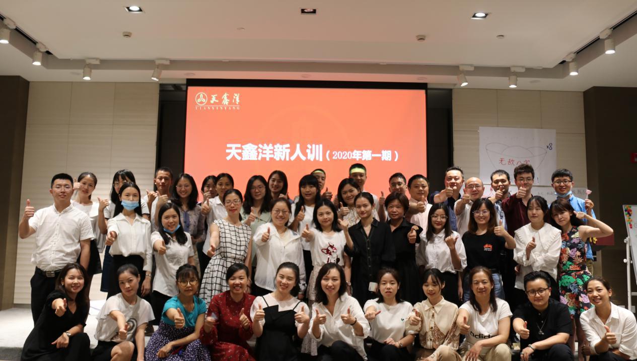 天鑫洋2020年第一期新员工培训圆满结束