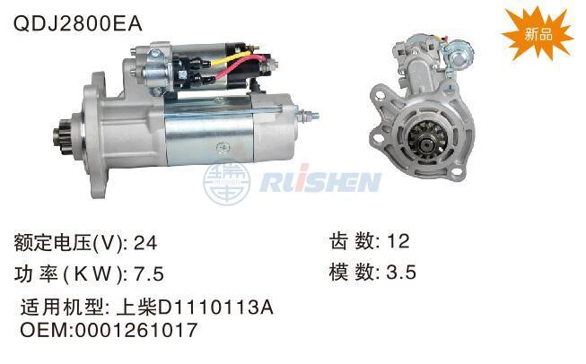 型号:QDJ2800EA