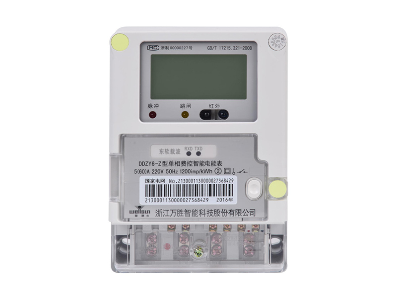 DDZY6-Z型單相費控智能電能表
