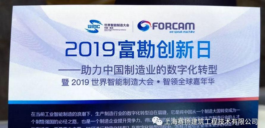 赛杨建筑参加2019富堪创新日——助力制造业数字化转型会议