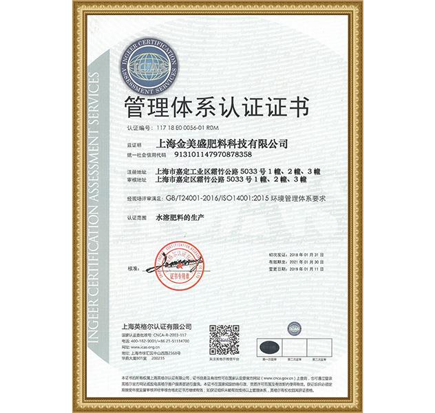 14001管理体系证书--金美盛(中文版)