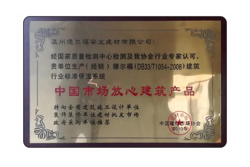 中国市场放心建筑产品