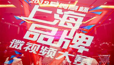 锐嘉科集团荣膺上海品牌微视频大赛品牌诠释奖
