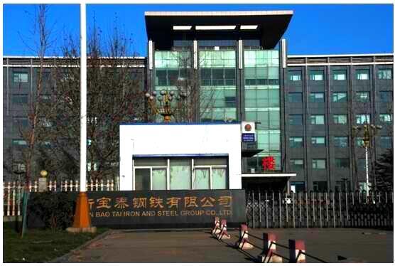 唐山新寶泰鋼鐵有限公司