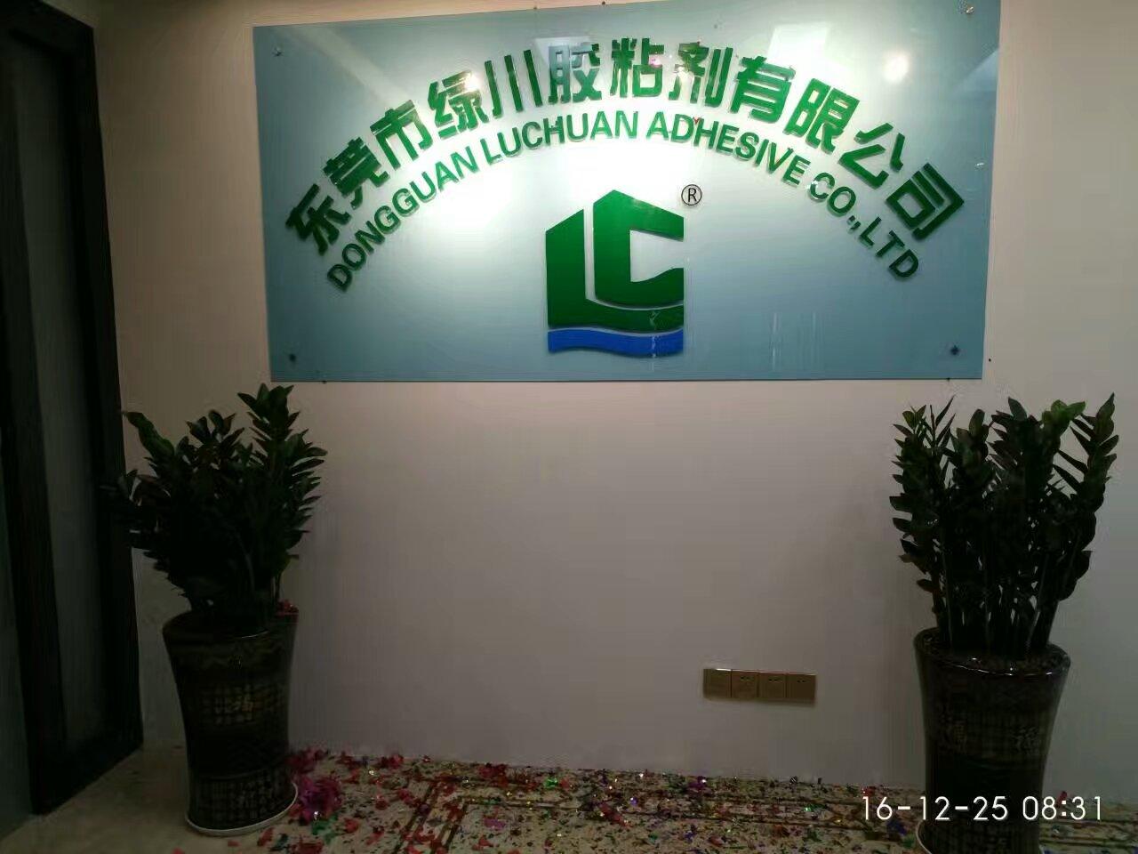 訂購透明PETG片材膠水選擇綠川PETG片材膠水廠家