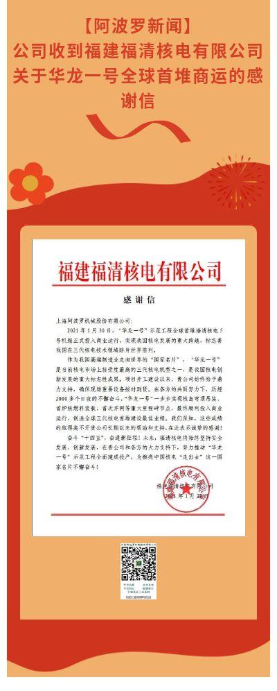 【阿波羅新聞】公司收到福建福清核電有限公司關于華龍一號全球首堆商運的感謝信
