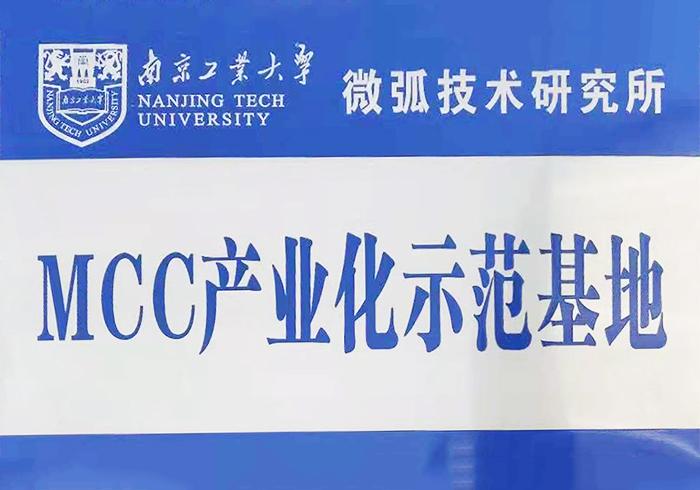 MCC產業化示范基地(南京工業大學合作)