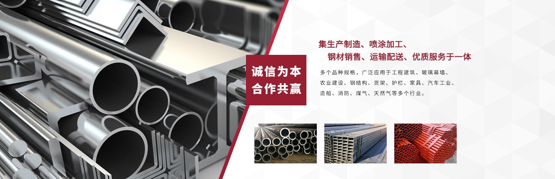 鋼材制造銷售一體化