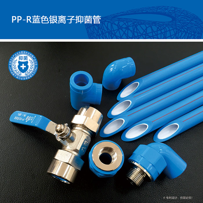 PPR蓝色银离子抑菌管_九豪管道