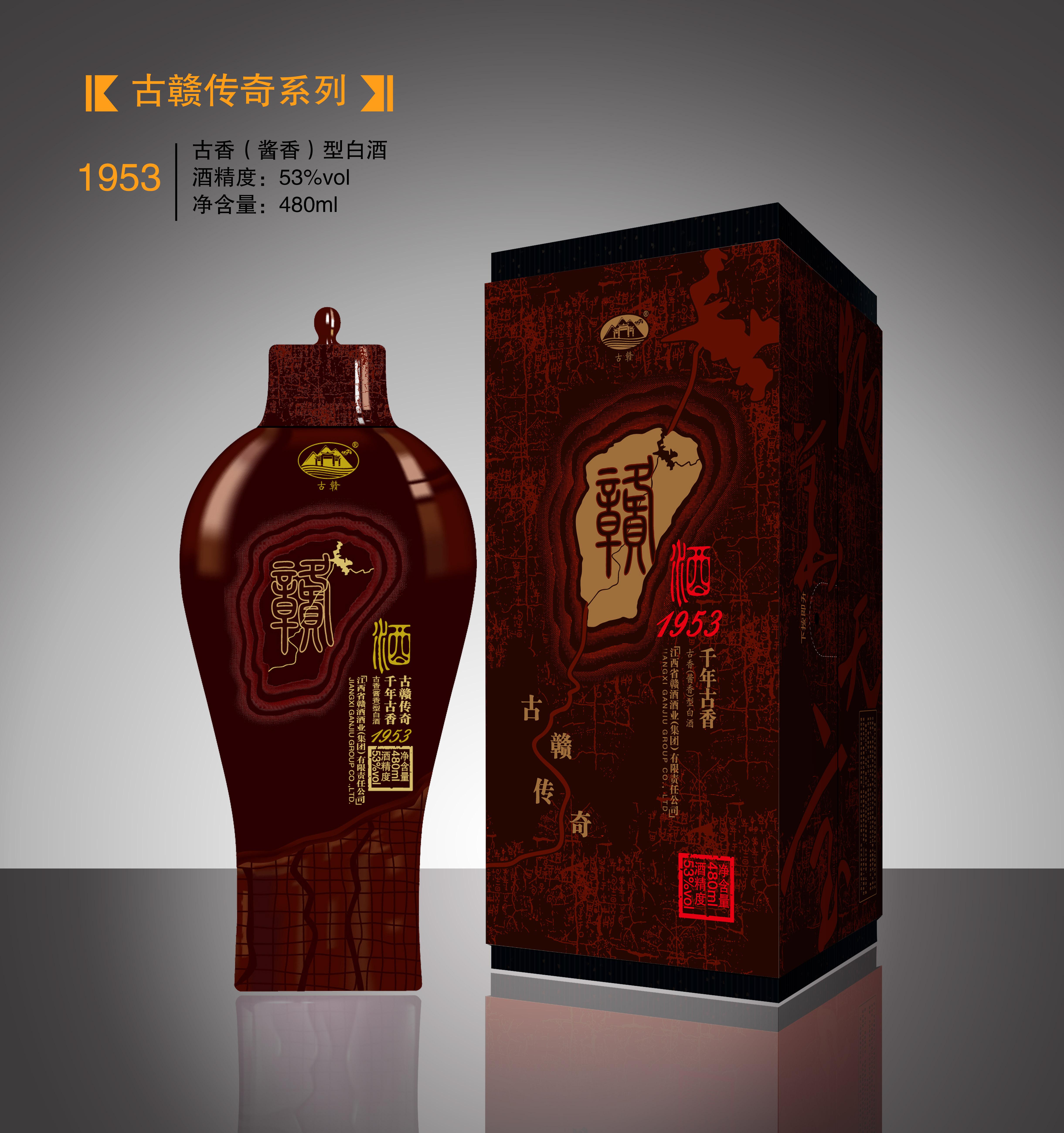 贛酒1953(陶瓷瓶)