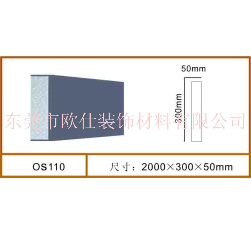 eps裝飾線條 OS110