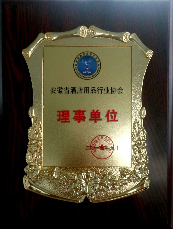 安徽酒店用品行業協會
