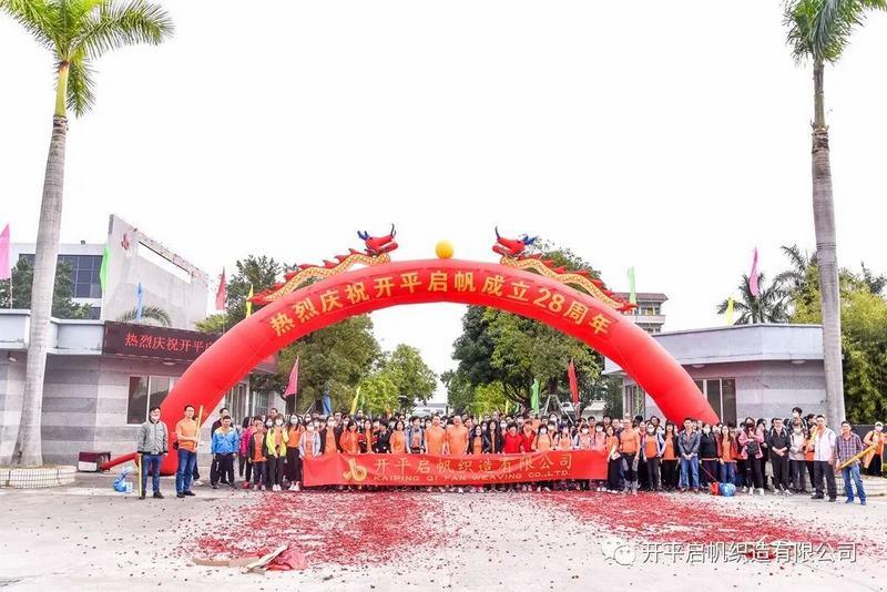 开平市启帆织造28周年活动