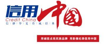 国柴科技录制的《信用中国》栏目即将播出