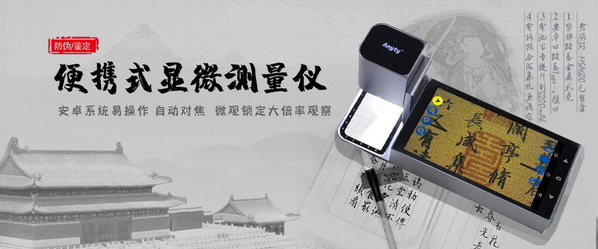 便攜式視頻顯微鏡3R-MSA600S