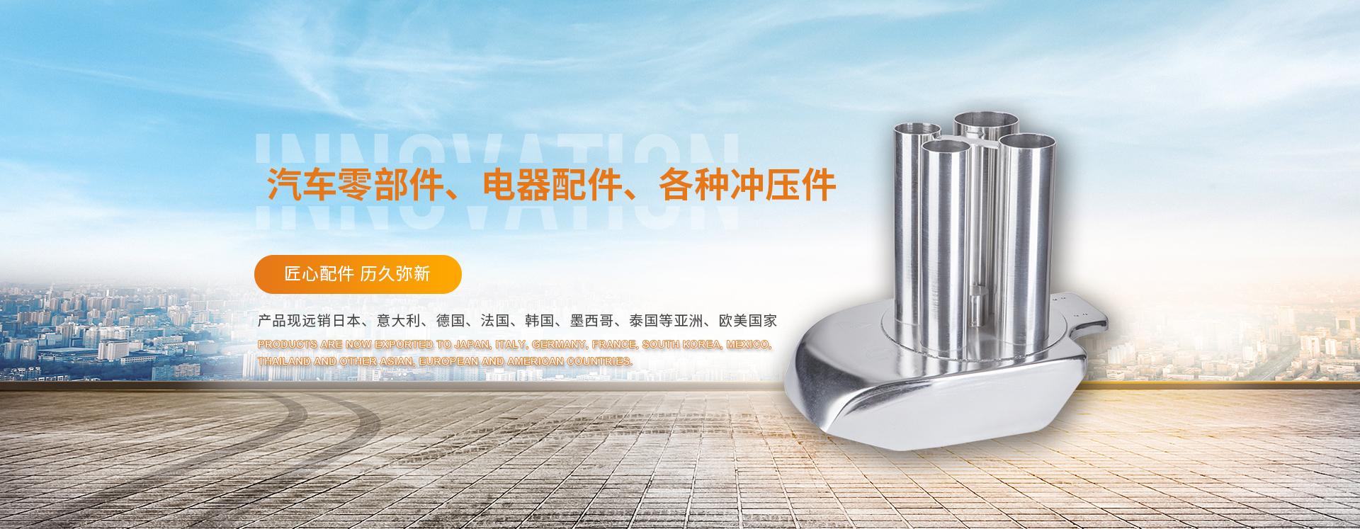 江苏金世康电器科技有限公司