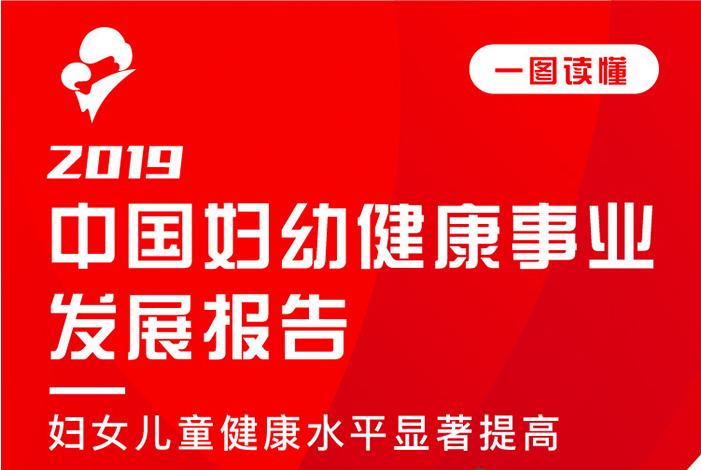 2019中國婦幼健康事業發展報告