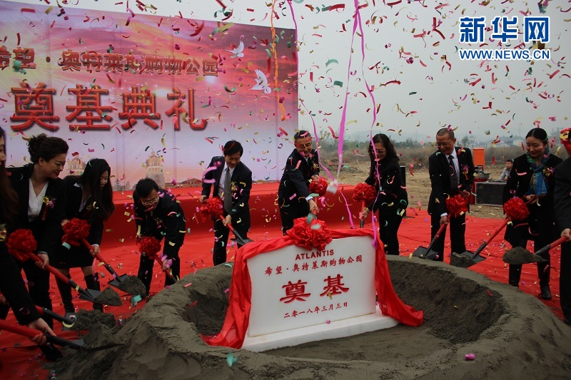 On March 3, 2018, the groundbreaking ceremony of Hope Outlet Shopping Park was held in Xinjin County, Chengdu.