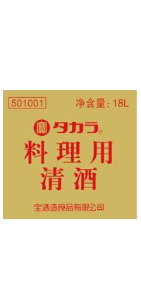 宝料理用清酒18L软桶