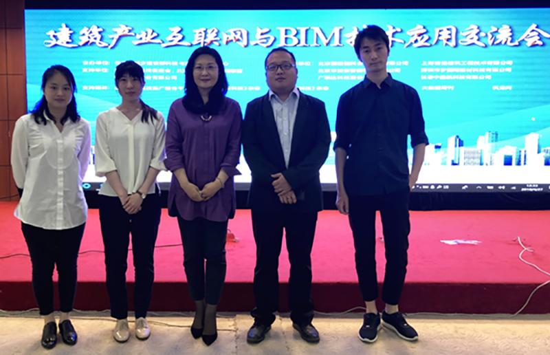 赛扬杨总携公司员工参加《建筑产业互联网与BIM技术应用交流会》