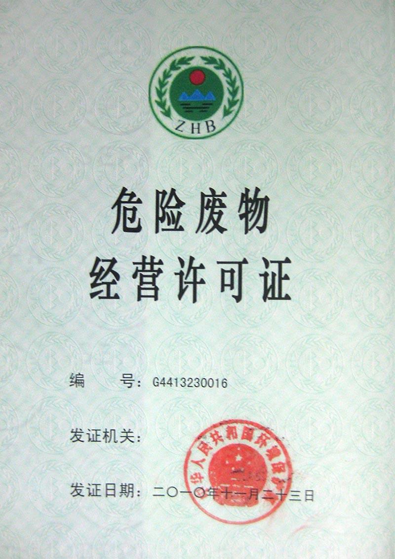危險廢物經營許可證內頁