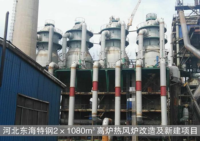河北东海特钢2*1080m3高炉热风炉改造及新建项目