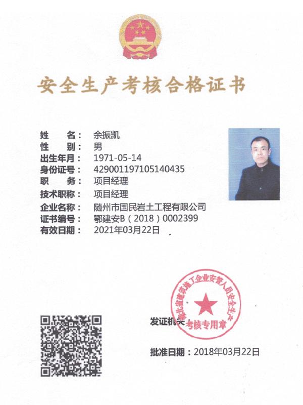 安全生產考核合格證書