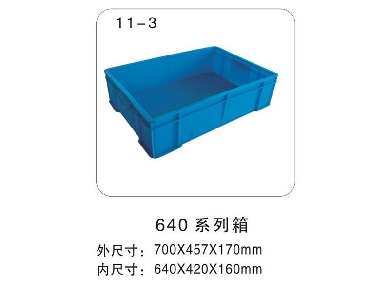 11-3 640-160箱