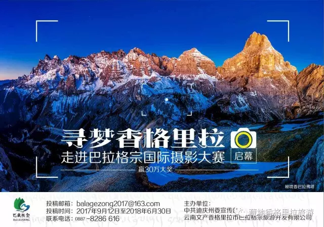 Photography Seeking Dreams Shangri-La Entering Balagozhong International Photography Competition