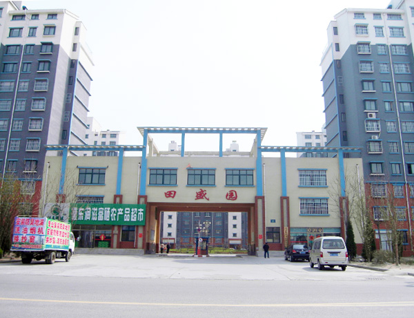 田盛園住宅小區(淄博市工程質量金牌小區)