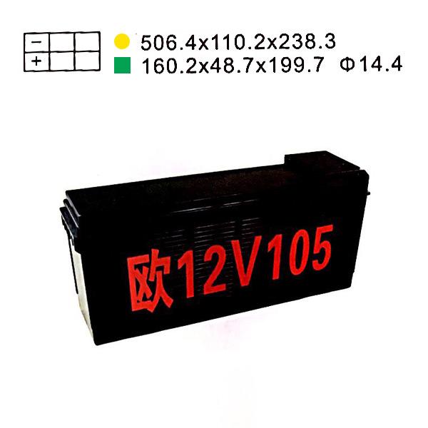 歐12V105