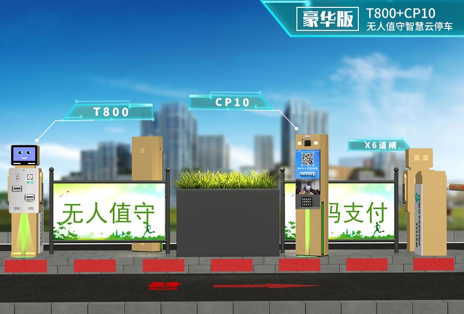 T800+CP10系列無人值守車牌識別