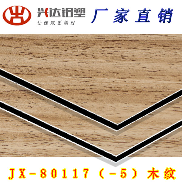 JX-80117 木紋