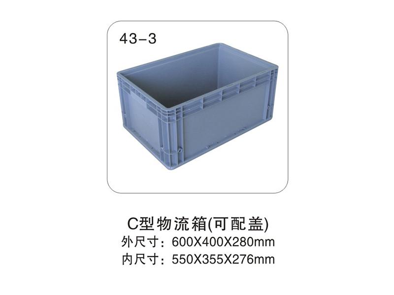 43-3  C型物流箱