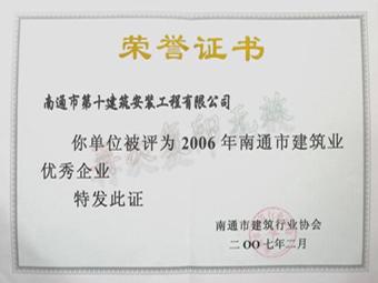 2006年度優秀企業榮譽證書