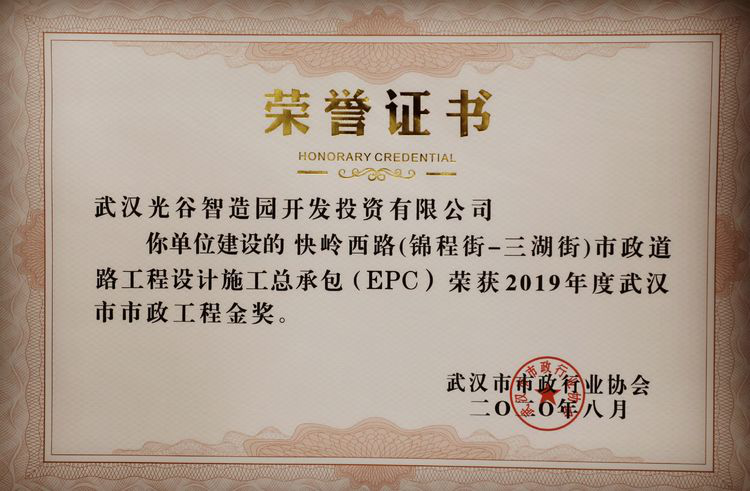 葛化建設快嶺西路項目榮獲武漢市市政工程金獎