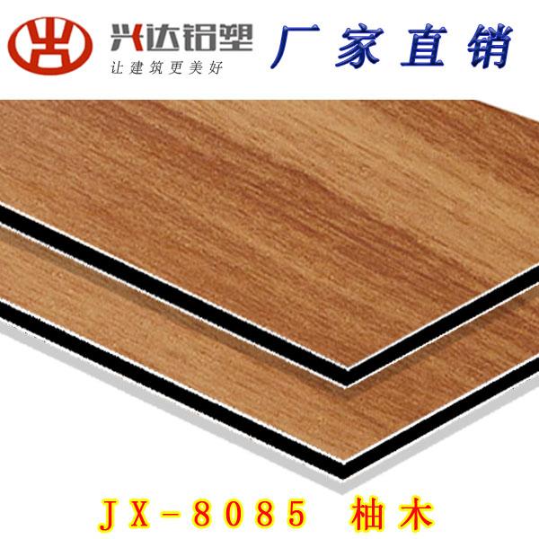 JX-8085 柚木