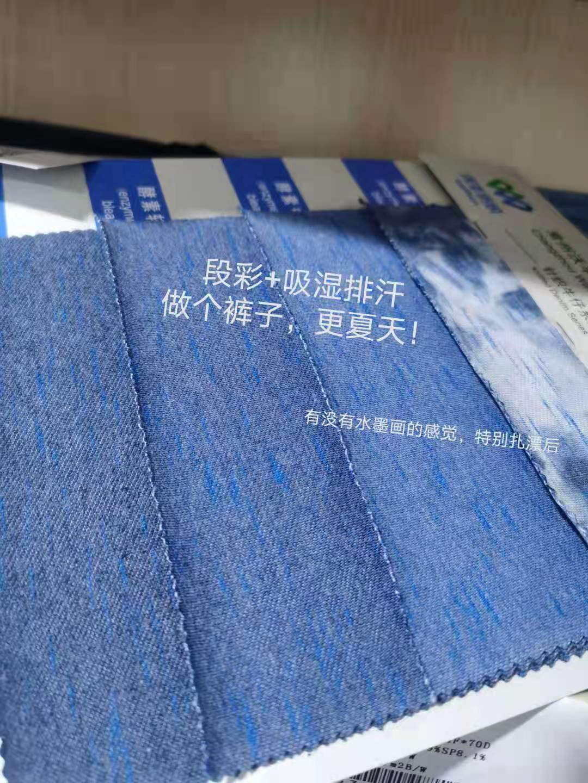 WFS71532XS-DC13  段彩靛蓝吸湿排汗斜纹  150cm  320g