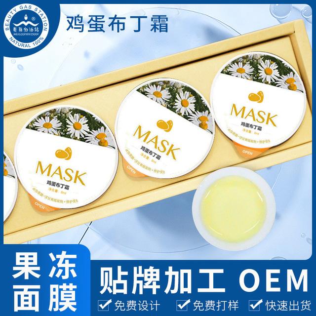 加工定制草本面膜補水雞蛋布丁睡眠面膜 保濕涂抹式富勒烯面膜oem2