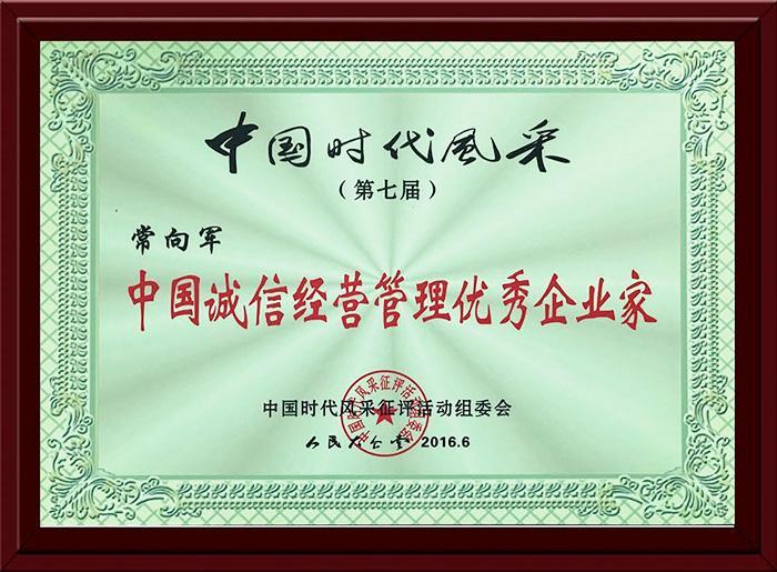 中國誠信經營管理優秀企業家