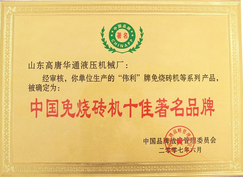 中國免燒磚機十佳著名品牌