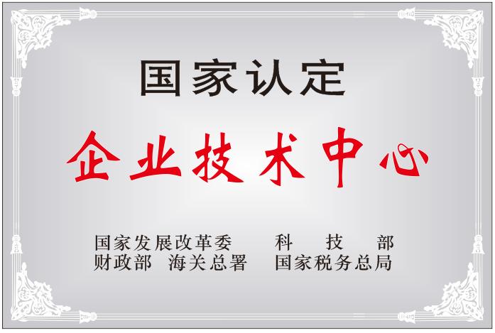 """獲認定""""國家企業技術中心"""",普正藥業集團創新發展邁向新高度"""