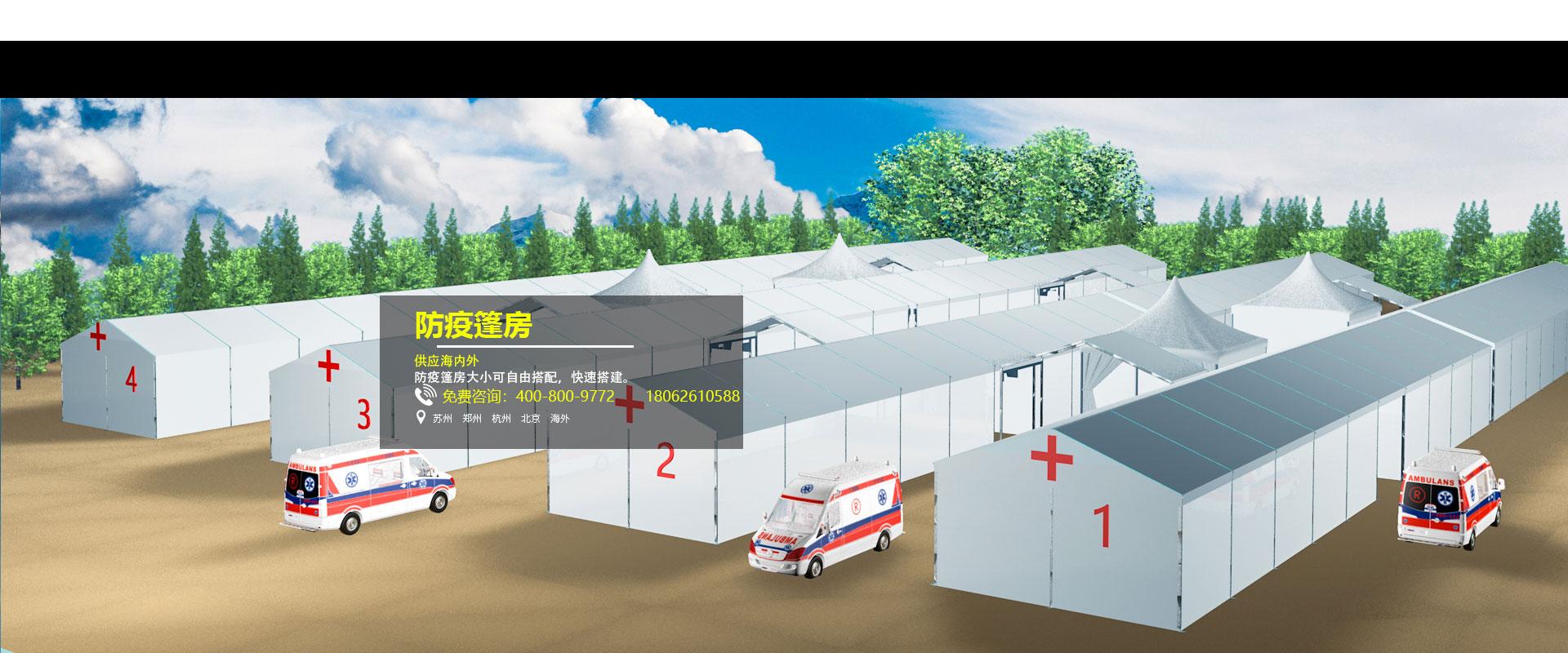 防疫篷房威斯伯特铝合金PVC检疫棚房