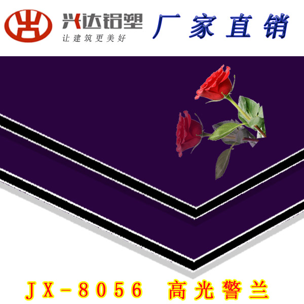JX-8056 高光警蘭