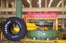 巨型全鋼胎液壓定型硫化機