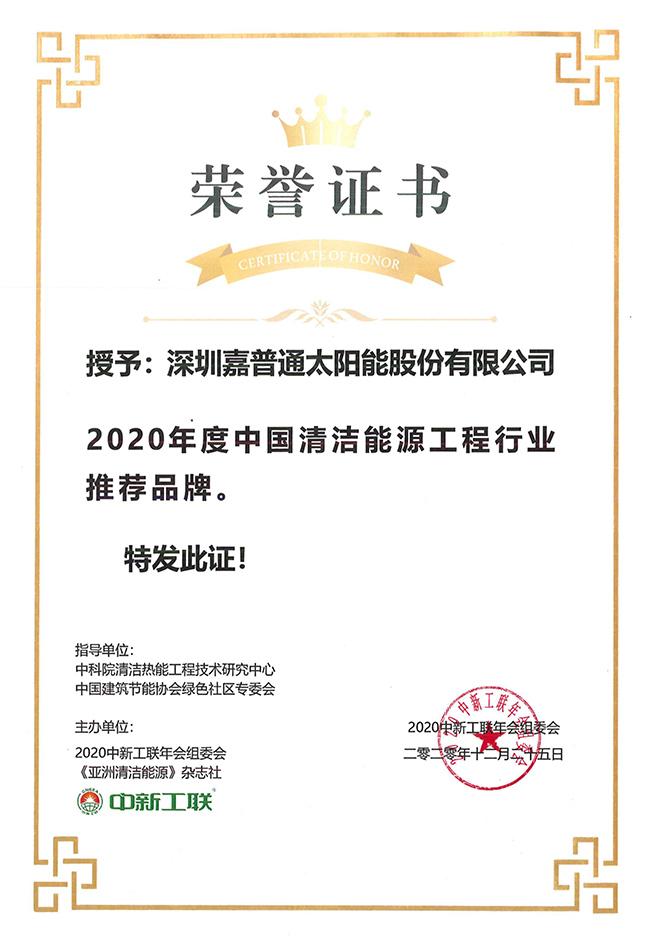 2.2 2020.12.25 2020年度中国清洁能源工程行业推荐品牌