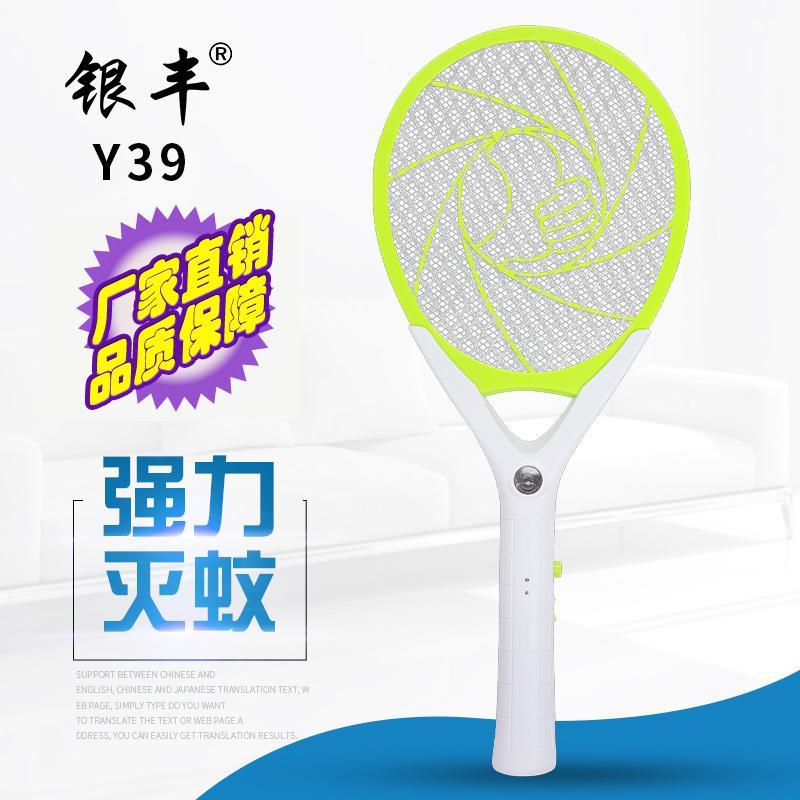 Y39  帶燈充電蚊拍