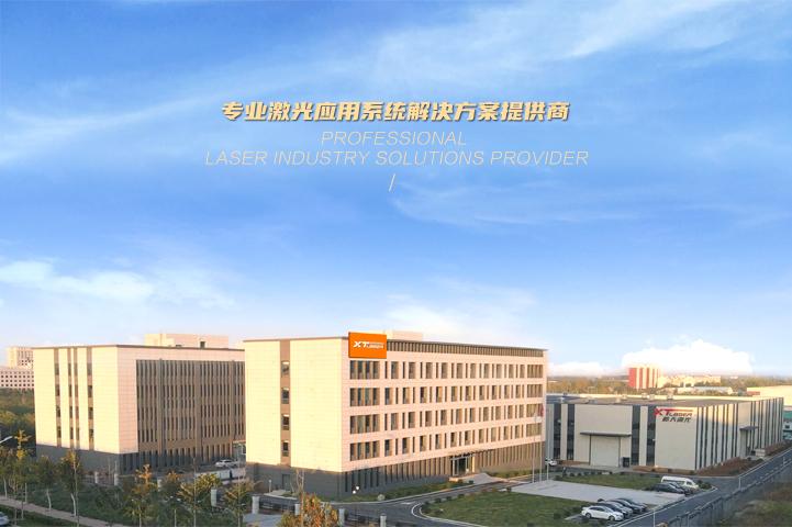 济南新天科技有限公司