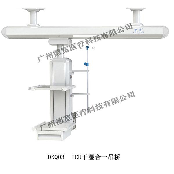 DKQO3 ICU干濕合一吊橋